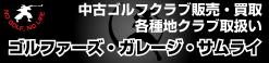 中古ゴルフ販売・買取・リシャフト ゴルファーズ・ガレージ・サムライ